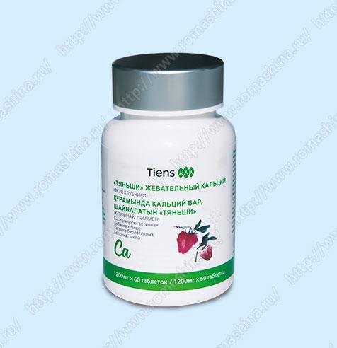 Жевательные таблетки с кальцием Тяньши